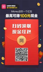 爱盈利imoney邀请海报150