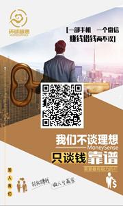 环球普惠邀请海报