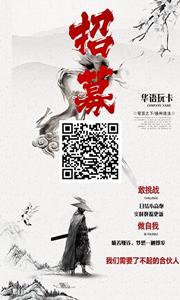 华语邀请海报