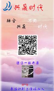 兴晟时代邀请海报