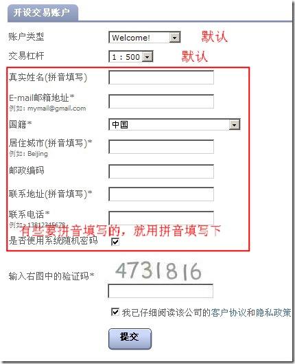 国际外汇交易平台 NordFX诺德外汇注册操作中文教程