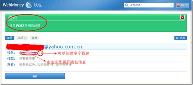 webmoney国际网银的申请注册中文教程