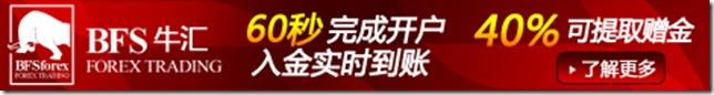 BFSforex牛汇 5美元开启外汇交易之旅 2013年最佳亚洲外汇交易商