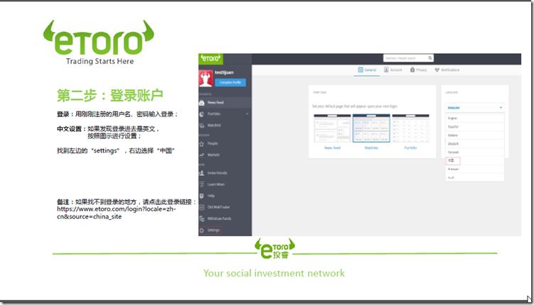 etoro2