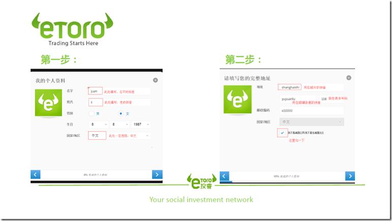 Etoro开户中文指南