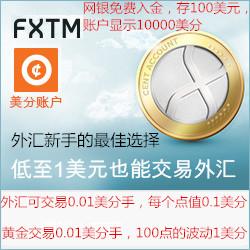 2018年9月1日收到FXTM外汇收款35.07美金