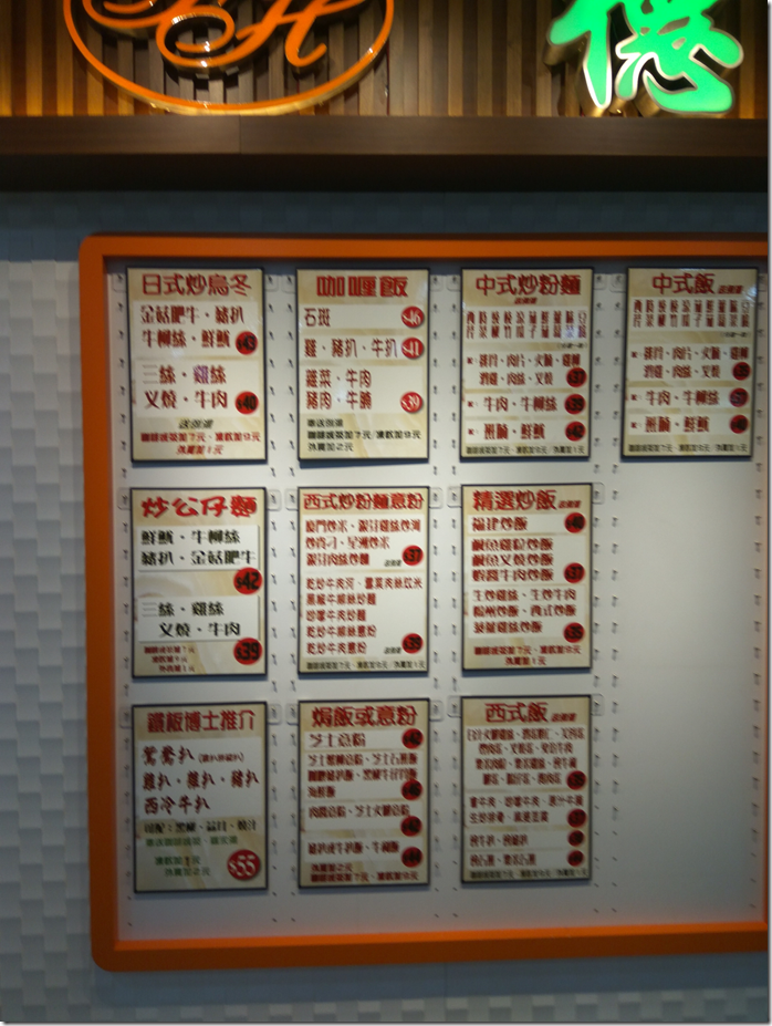 HK中西式饭