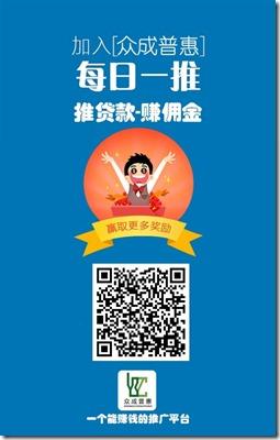 众成普惠邀请海报