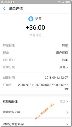 2018年9月13日收到手机赚钱洁美平台收款36元,秒到,大平台值得信赖,赶紧抓住机会赚大钱!
