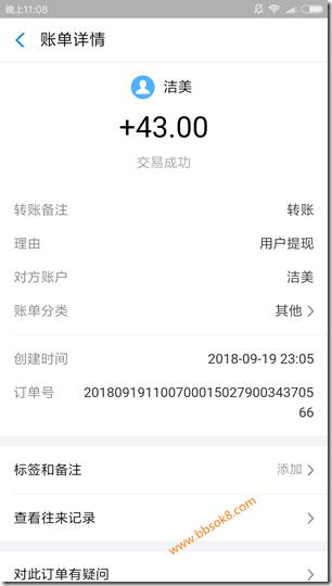 2018年9月19日收到手机赚钱洁美平台收款43元,秒到,大平台值得信赖,赶紧抓住机会赚大钱!