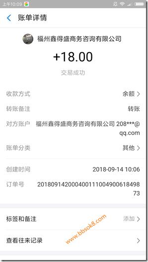 鑫e代 9月14日 收款 18元