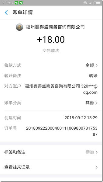 鑫e代 9月22日收款18元