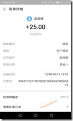 龙虎榜10月12日收款25元