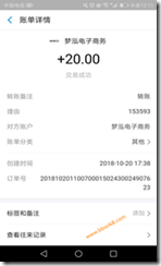 梦鸿10月20日收款20元