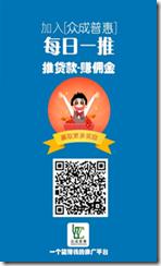 众成普惠邀请海报180
