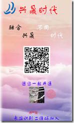 兴晟时代邀请海报180