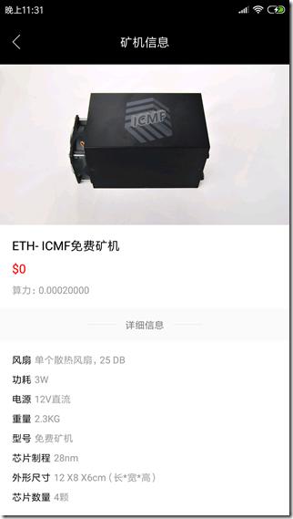 ETH ICMF 免费矿机