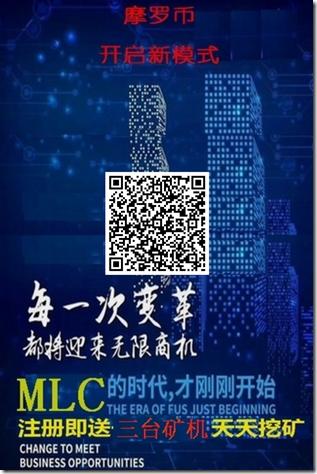 摩罗币·MLC国际数字货币强势来袭,注册简单认证前1000名送3台微型矿机,活动结束后送2台微型矿机 !
