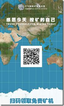 ICMF ETH国际矿场俱乐部,注册送挖1个eth以太坊矿机,0.01eth起提现 !