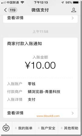 微信收款10元 秒到账