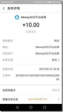 2019年3月13日收到手机赚钱《iMoney爱盈利》平台收款10元,正规大平台值得信赖,赶紧抓住机会赚大钱!