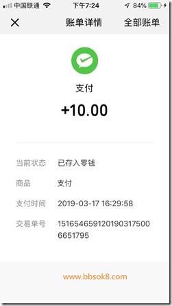 小鱼赚钱3月17日收款10元
