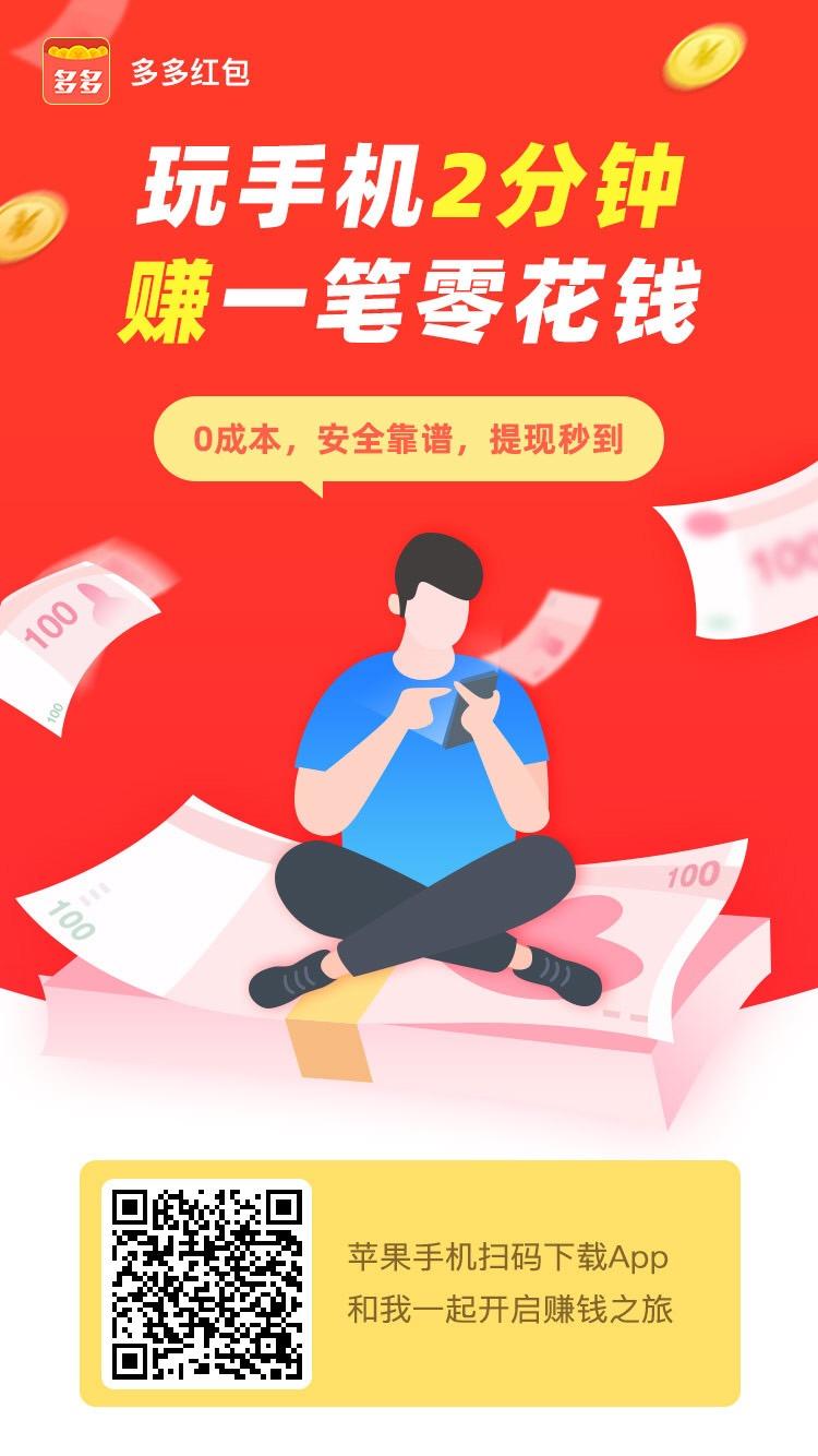 2019年8月10日收到手机赚钱《PP红包》平台收款10元,超强平台值得信赖,赶紧抓住机会赚大钱!