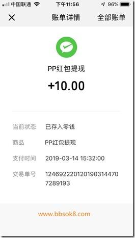 PP红包3月14日收款10元