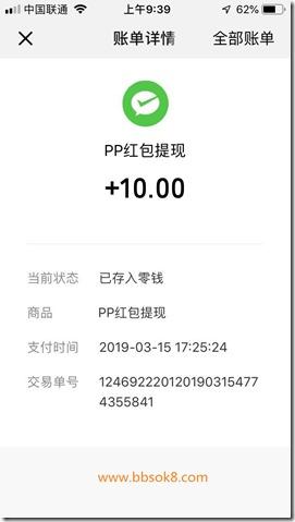 PP红包3月15日收款10元
