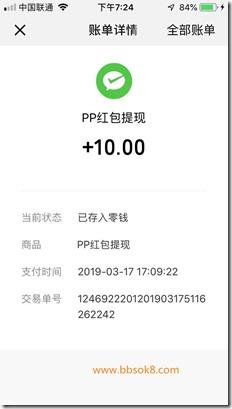 PP红包3月17日收款10元