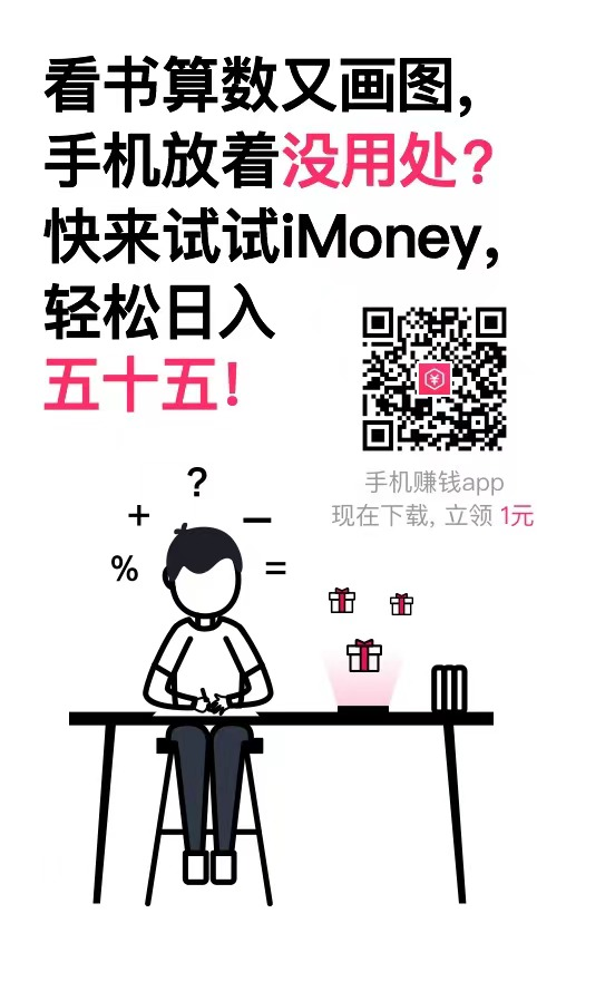 2019年3月26日收到手机赚钱《iMoney爱盈利》平台收款10元,正规大平台值得信赖,赶紧抓住机会赚大钱!