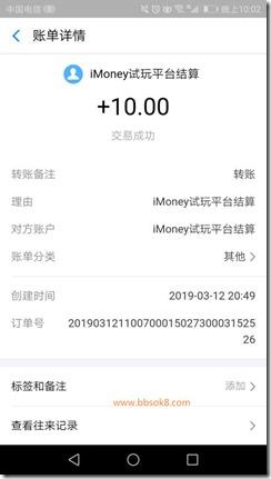 2019年3月12日收到手机赚钱《iMoney爱盈利》平台收款11元,正规大平台值得信赖,赶紧抓住机会赚大钱!