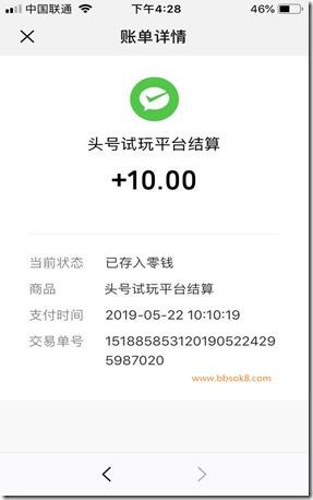 2019年5月22日收到手机赚钱《头号试玩》平台收款10元,实力平台值得信赖,赶紧抓住机会赚大钱!