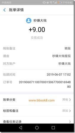 2019年6月7日收到手机赚钱《秒赚大钱》平台收款9元,超强平台值得信赖,赶紧抓住机会赚大钱!