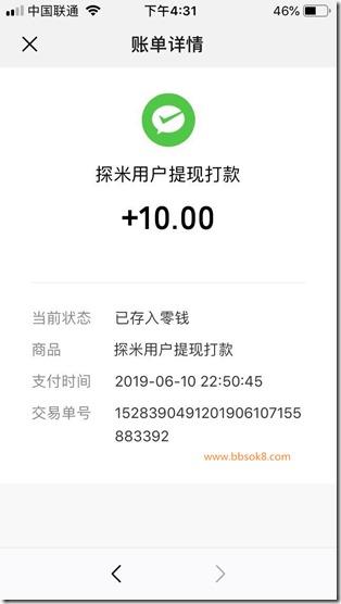 探米0610收款10元.jpg