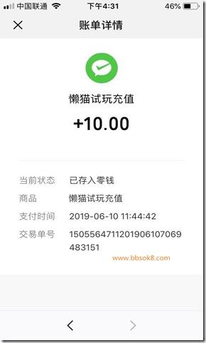 2019年6月10日收到手机赚钱《懒猫试玩》平台收款10元,超强平台值得信赖,赶紧抓住机会赚大钱!