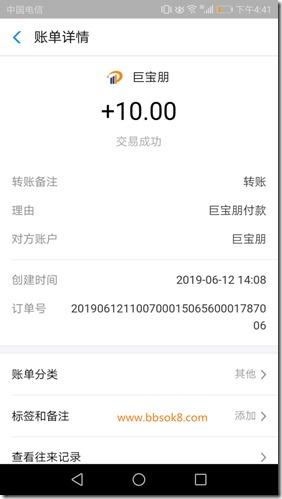 2019年6月12日收到手机赚钱《巨宝朋》平台收款10元,超强平台值得信赖,赶紧抓住机会赚大钱!