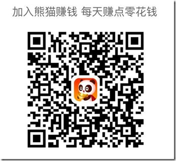 2019年8月19日收到手机赚钱《熊猫赚钱》平台收款20元,超强平台值得信赖,赶紧抓住机会赚大钱!
