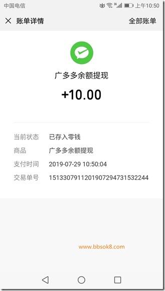 2019年7月29日收到《广多多》广告平台收款10元,每天只要2分钟,实力平台值得信赖,赶紧抓住机会赚大钱!