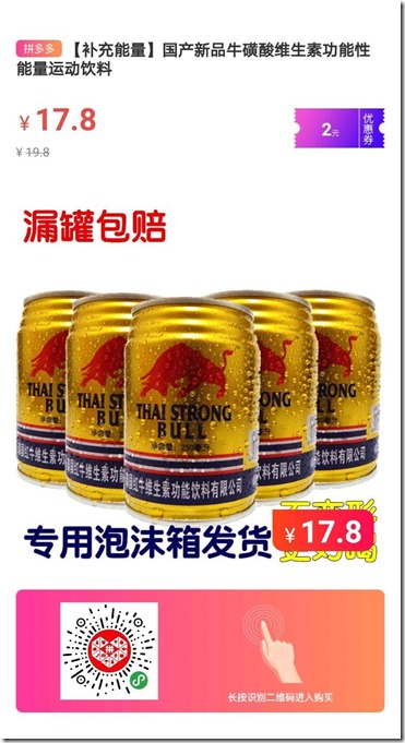 好喝的饮品3