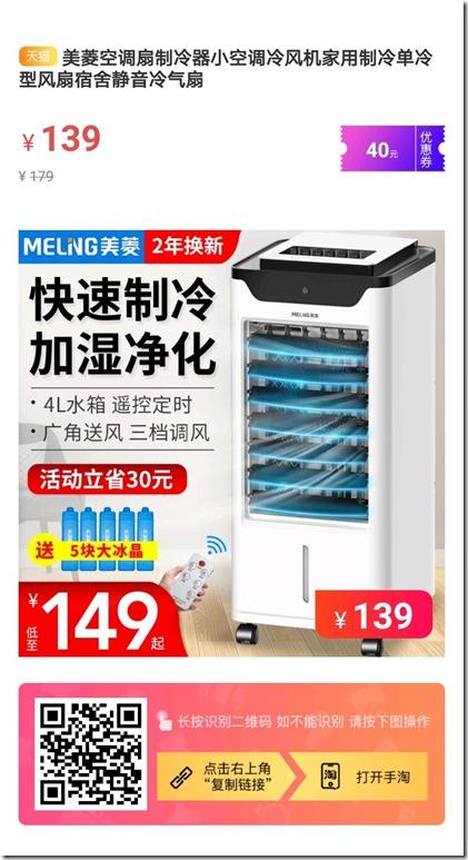 美菱空调扇5