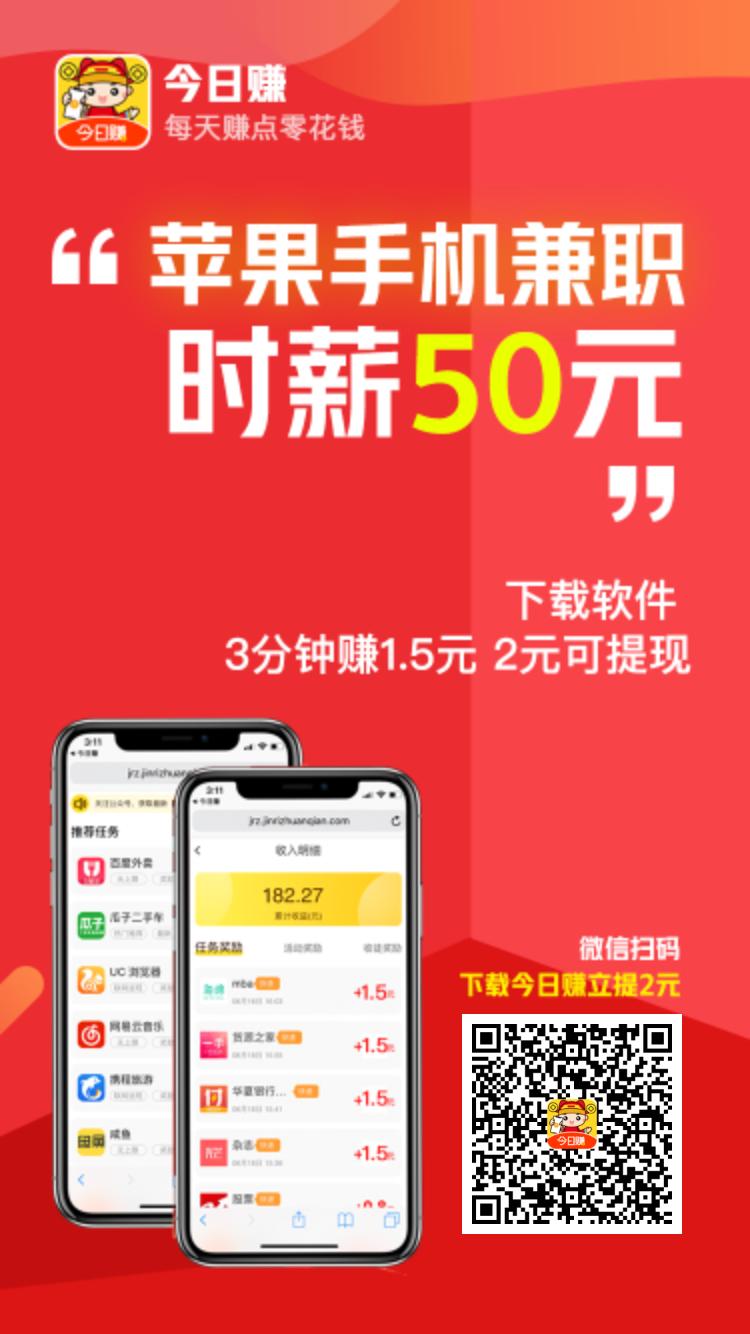 2019年7月9日收到手机赚钱《今日赚》平台收款10元,实力平台值得信赖,赶紧抓住机会赚大钱!