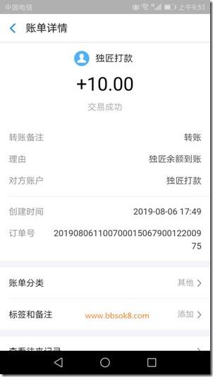 2019年8月6日收到苹果手机《独匠》赚钱平台收款10元,实力平台值得信赖,赶紧抓住机会赚大钱!