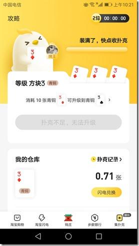 2019年9月28日收到【闪电鸡】好玩平台收款4.90元,实力平台值得信赖,天天有钱收入!