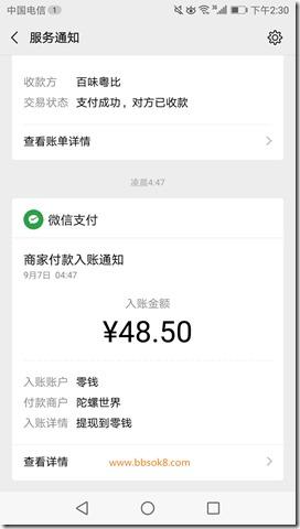2019年9月7日收到手机赚钱《陀螺世界》平台收款48.5元,实力平台值得信赖,赶紧抓住机会赚大钱!
