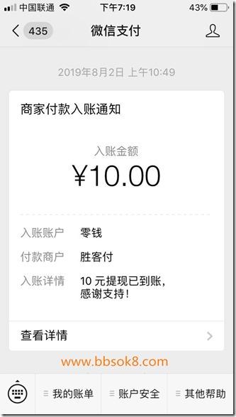 钱咖8月2日收款10元