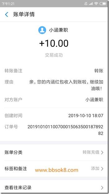小涵兼职10月10日收款10元