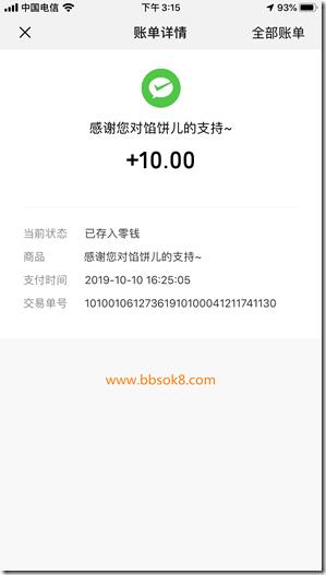 2019年10月10日收到苹果手机《馅饼助手》赚钱平台收款10元,实力平台值得信赖,有活动新手送5元!