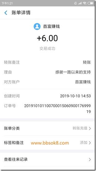 2019年10月10日收到苹果手机《首富赚钱》赚钱平台收款6元,实力平台值得信赖,赶紧抓住机会赚大钱!