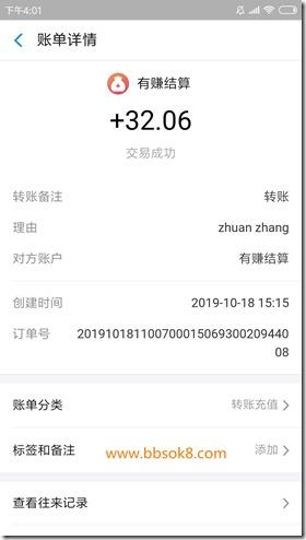 有赚区块链10月18日收款32.06元